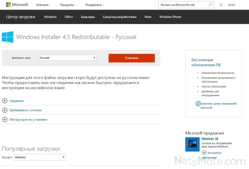 Скачать Windows Installer