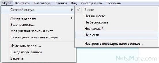 Почему в скайпе не идут гудки - fce