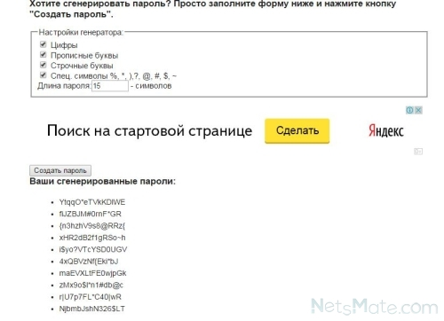 Генератор onlinepasswordgenerator.ru