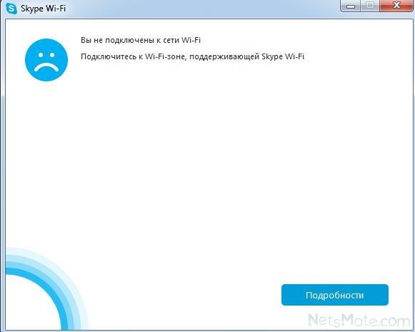 как подключить скайп бесплатно видео