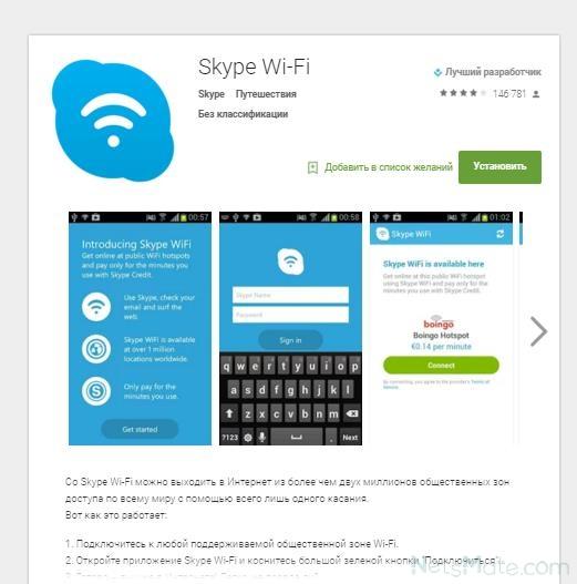 Skype Wi-Fi: что это, как использовать | Netsmate.com