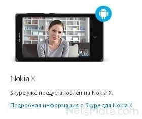 На Nokia X уже предустановлено