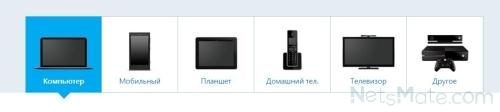 Разновидности программы для разных устройств