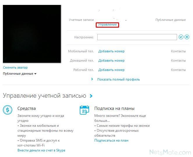 Как сделать ссылку в скайпе кликабельной