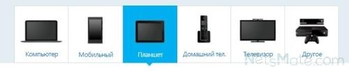 Выбираем устройство - планшет