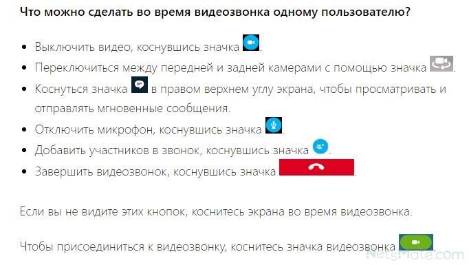 Как сделать видеозвонок на скайп
