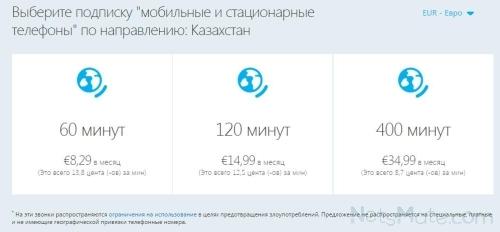 На мобильные и стационарные в Казахстане