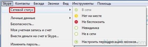 Сетевые статусы