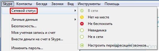 Сетевые статусы в контакте