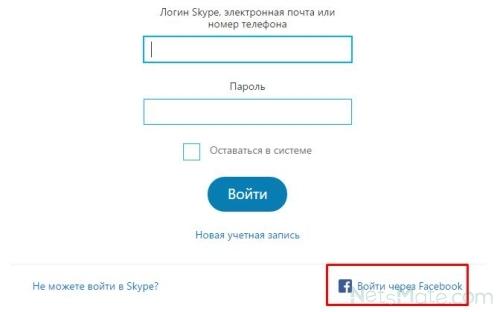 Можно перейти через Фейсбук
