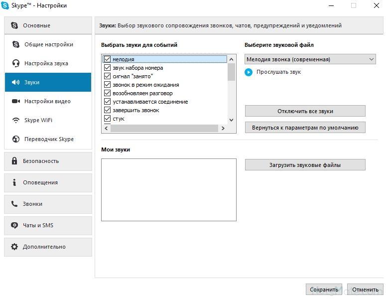 Звуковые файлы для скайп скачать