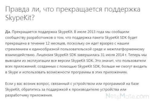 SkypeKit не поддерживается