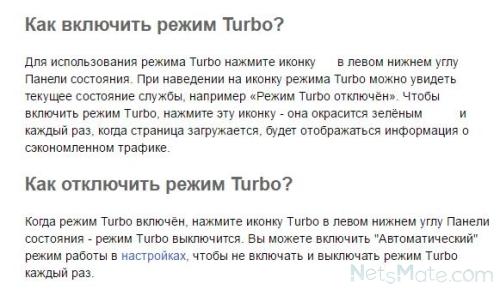 Режим Турбо