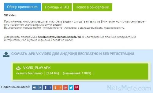 Приложение VK Video