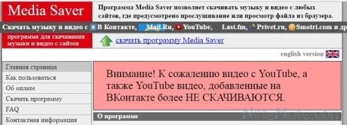 Media Saver потерял часть функционала
