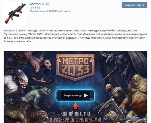 Официальная страница приложения