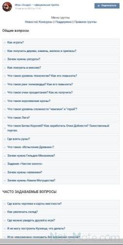 Ответы на вопросы в группе