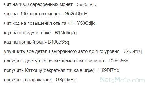 Предлагаемые коды